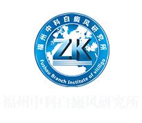 福州中科白癜风研究所